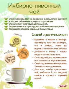 Имбирь молотый для похудения рецепт чая
