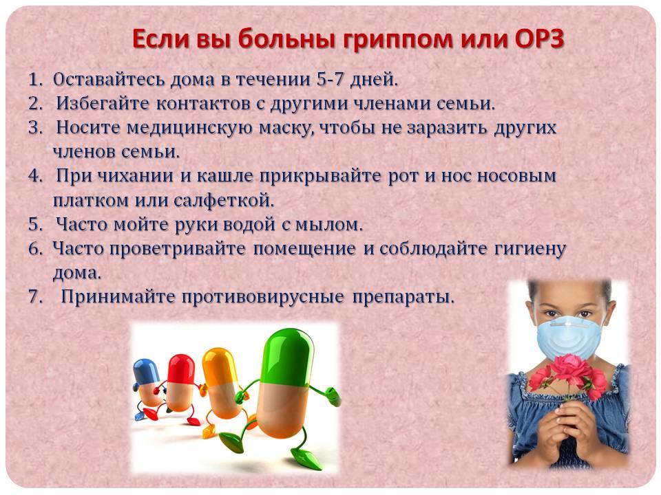 Ребенок очень часто болеет!!! - От четырёх до семи