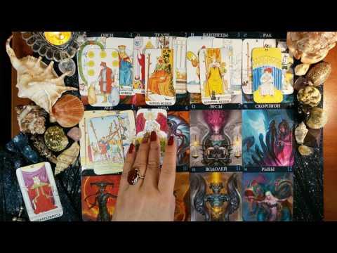 Таро гороскоп на июль 2017 г для всех знаков