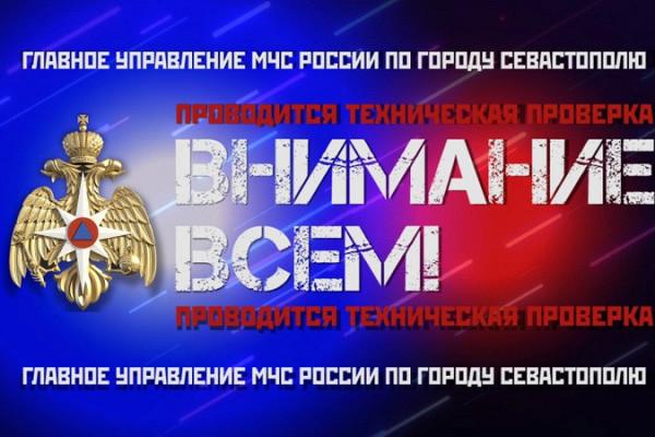 ВСевастополе проведут проверку систем оповещения населения