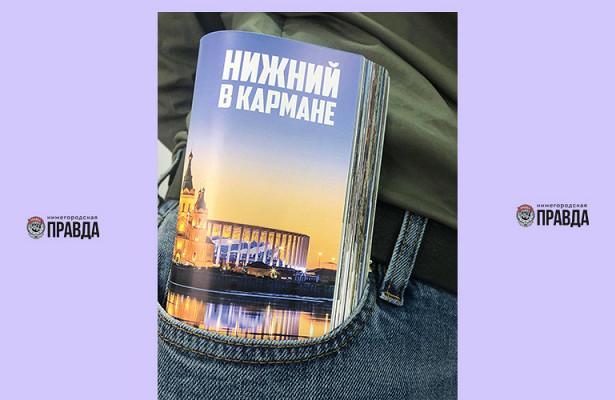ВНижнем Новгороде состоится презентация путеводителя «Нижний вкармане»