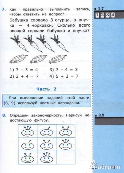 Входной тест по математике 7 класс виленкин с ответами