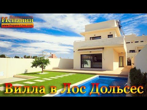 Видео недвижимость испания