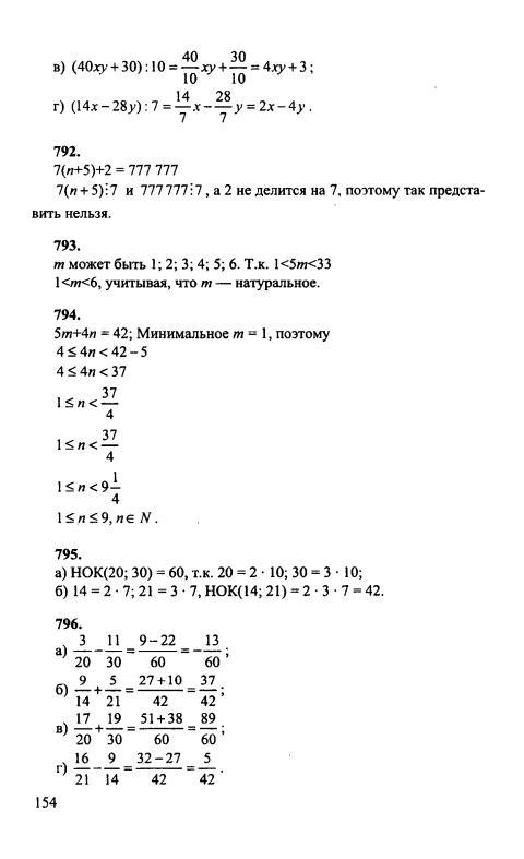 Зубарева мордкович математика 7 класс гдз