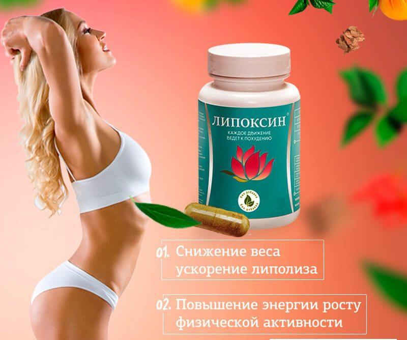Эффективные средства для похудения из аптеки