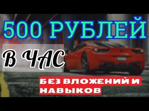 Как заработать в интернете 500 рублей в день ютуб