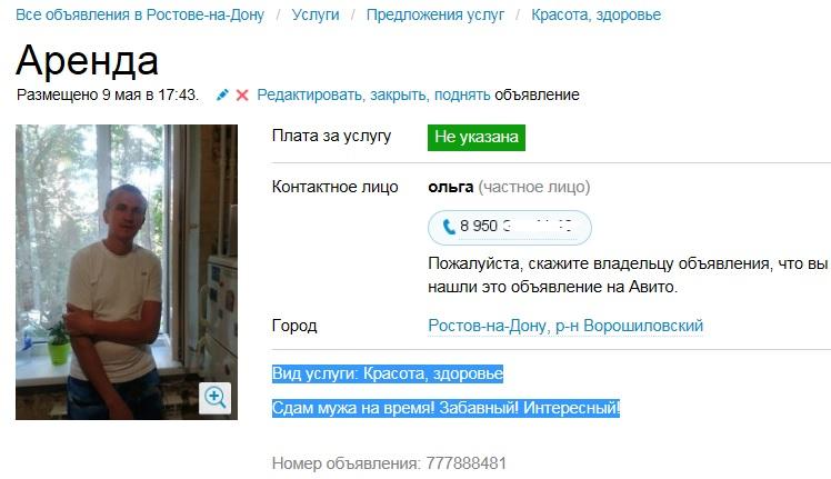 Доска объявлений она ищет его красноярск
