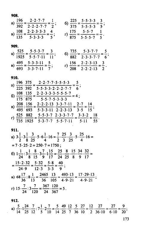 Гдз по математике самостоятельная работа 6 класс зубарева мордкович