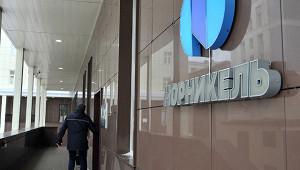 Росприроднадзор подал искк«Норникелю» заслив сточных вод