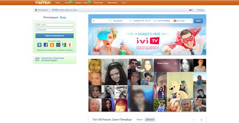 Знакомства в новокузнецке на сайте мамба