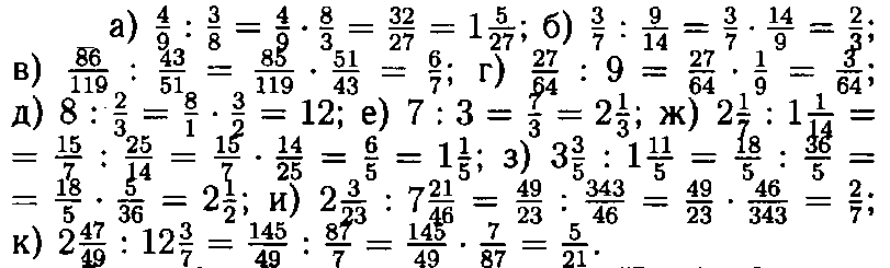 Математика 6 класс виленкин номер 635 ответы