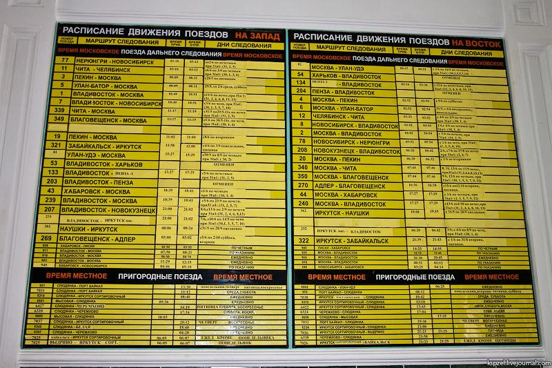 поезд уфа саратов расписание цена билета