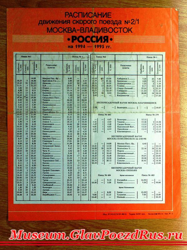 расписание поездов санкт петербург волгоград цена билета