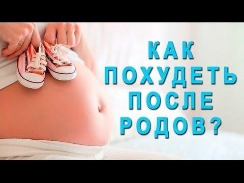 Как быстро скинуть вес кормящей маме