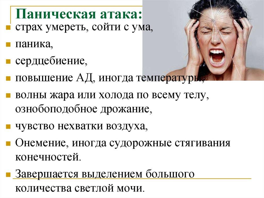 Вегето-сосудистая дистония, ВСД Страница №2