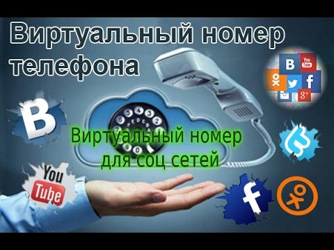 Виртуальный номер телефон а
