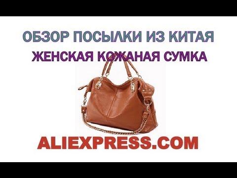 Отзывы по кожаным сумкам из алиэкспресс
