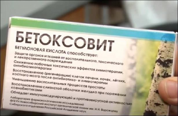 Кора берёзы защитит онкобольных отпоследствий химиотерапии