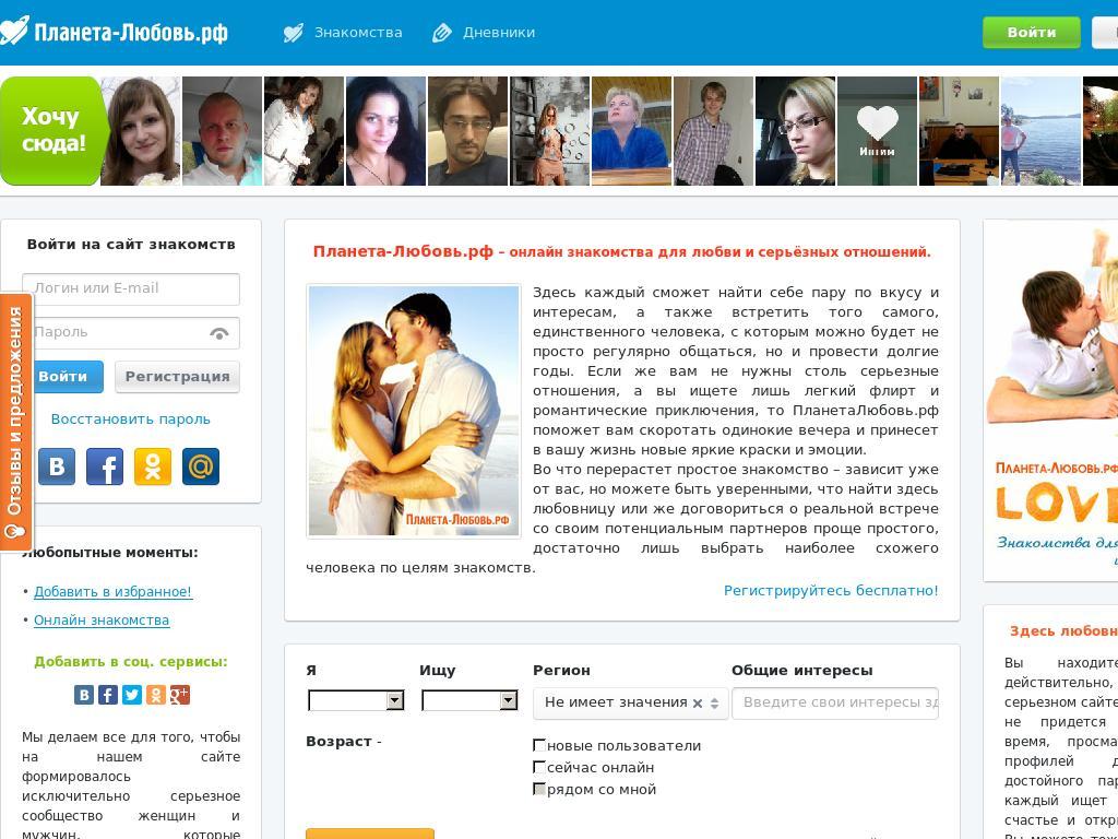 Самый популярный сайт секс знакомств нас уже