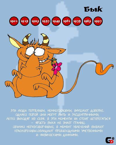Гороскоп   сегодня женщи  телец крыса
