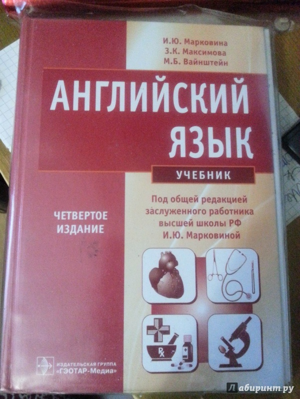 Учебник по Английскому Марковина Решебник