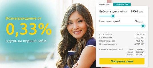 Первый онлайн займ без процентов