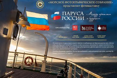 Уникальные фотографии знаменитых парусников российского флота покажут вМоскве