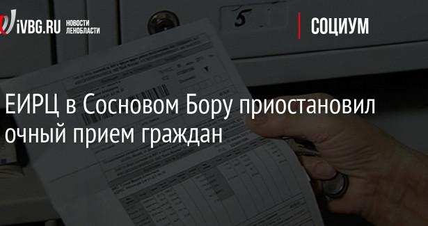 ЕИРЦ вСосновом Бору приостановил очный прием граждан