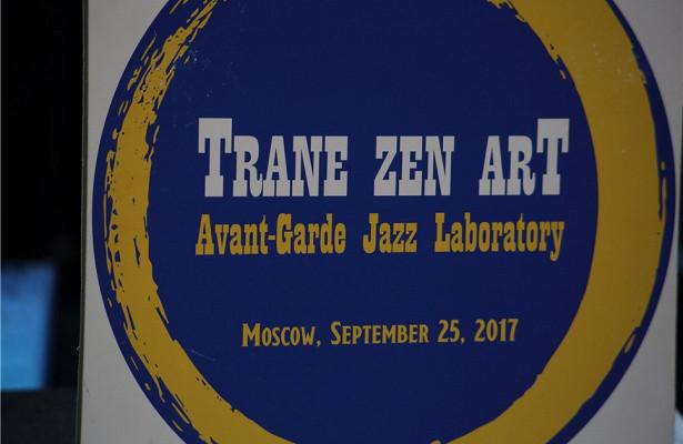 Проект «Avant-Garde Jazz Lab»