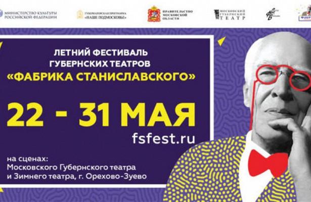 Открытие Летнего фестиваля губернских театров «Фабрика Станиславского»