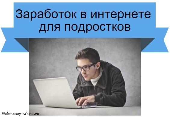 Как заработать в интернете подростку без вложений 12 лет