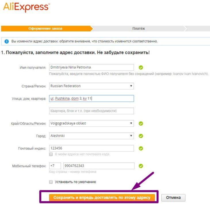 Как оплачивать заказ на алиэкспресс через телефон видео