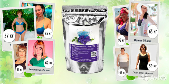 Где можно купить пурпурный чай чанг шу для похудения мужчин