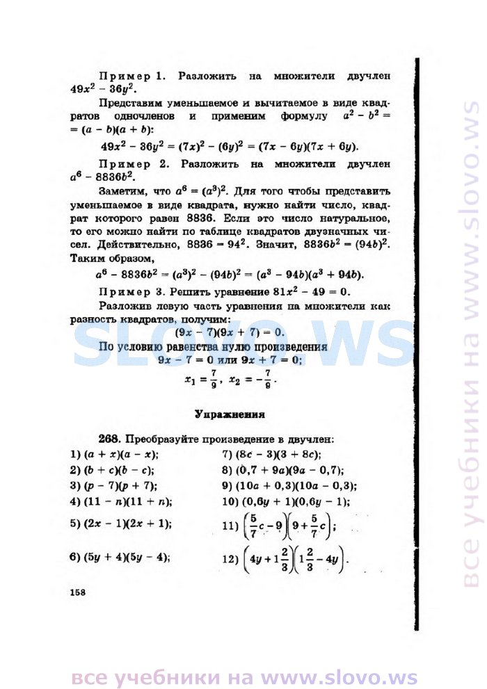 Гдз по математике 8 класс дорофеев 2007 3 издание