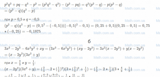 Гдз по математике 7 класс алгебра макарычев