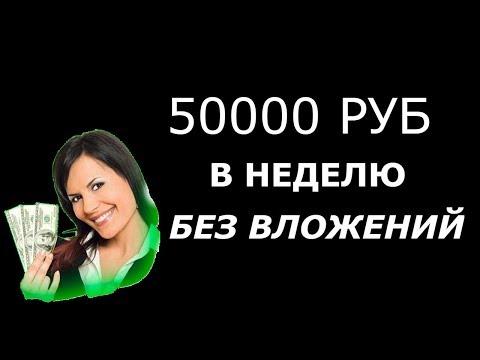 Заработать 1500 рублей в день в интернете без вложений