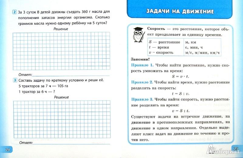 Задачи и их ответы по математике 6 класса