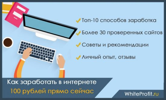 Как заработать в интернете на телефон без вложений прямо сейчас