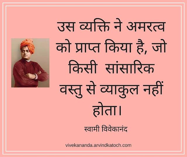 Biographical Stories of Swami Vivekananda - Master's