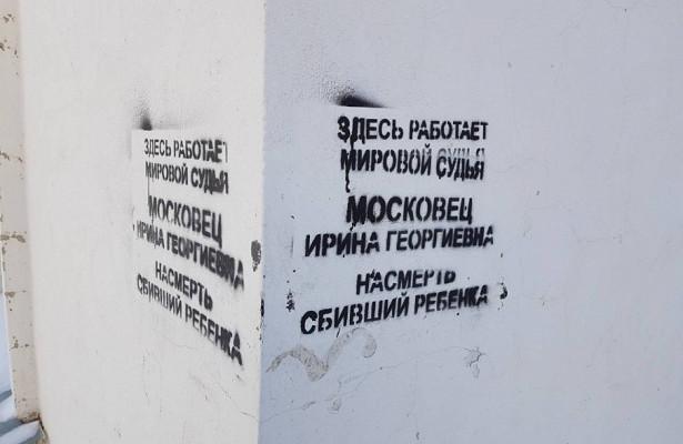 «Худший судья»: домвКопейске, гдеработает жена лидера «СтопГОКа», расписали чёрной краской