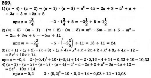 Гдз по математике 7 класс 2002