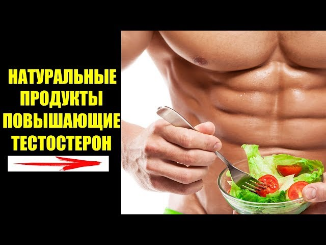Низкий уровень тестостерона у мужчин бесплодие