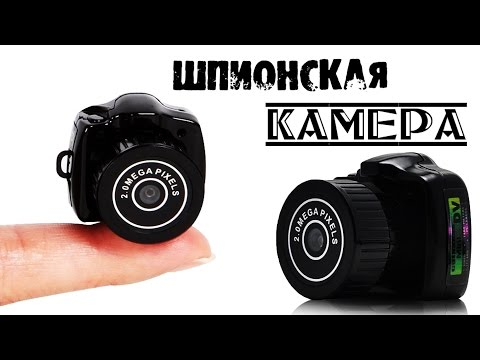 Самая маленькая камера на алиэкспресс
