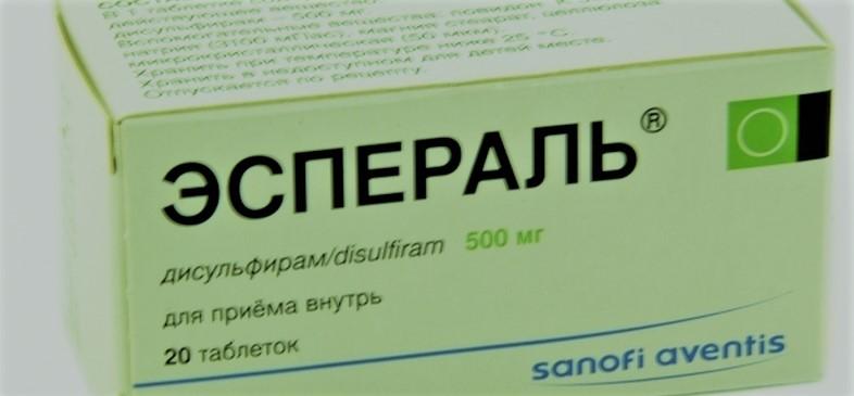 Таблетки эспераль от алкоголизма отзывы
