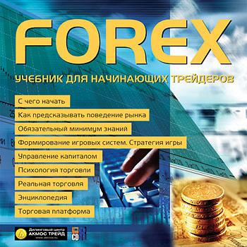 Книги форекс - time-forexcom