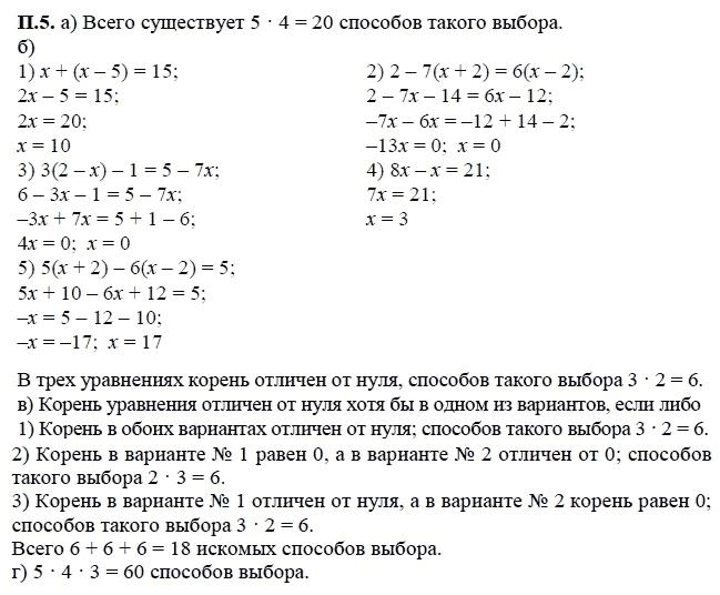 Решение задач по математике 8 класс контрольные работы