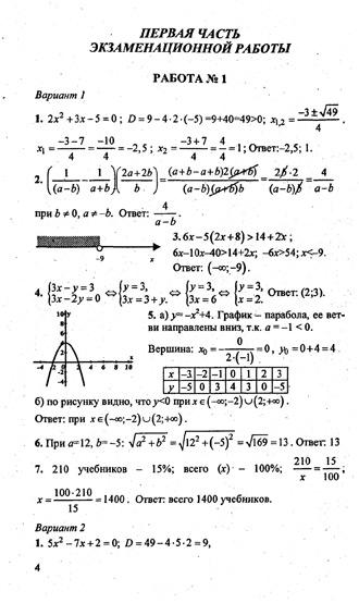Гдз промежуточный экзамен 7 класс по математике