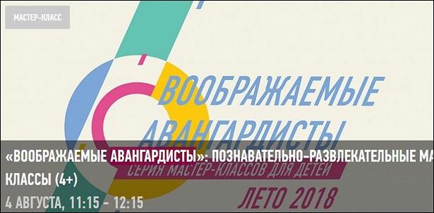 Музей русского импрессионизма вСАОприглашает намастер-класс «Воображаемые авангардисты»
