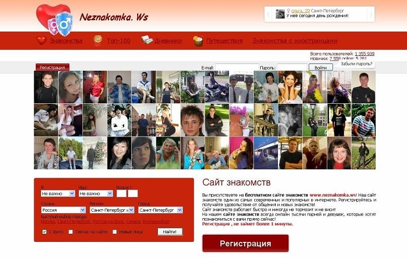 Бесплатные сайты для знакомств для секса украина