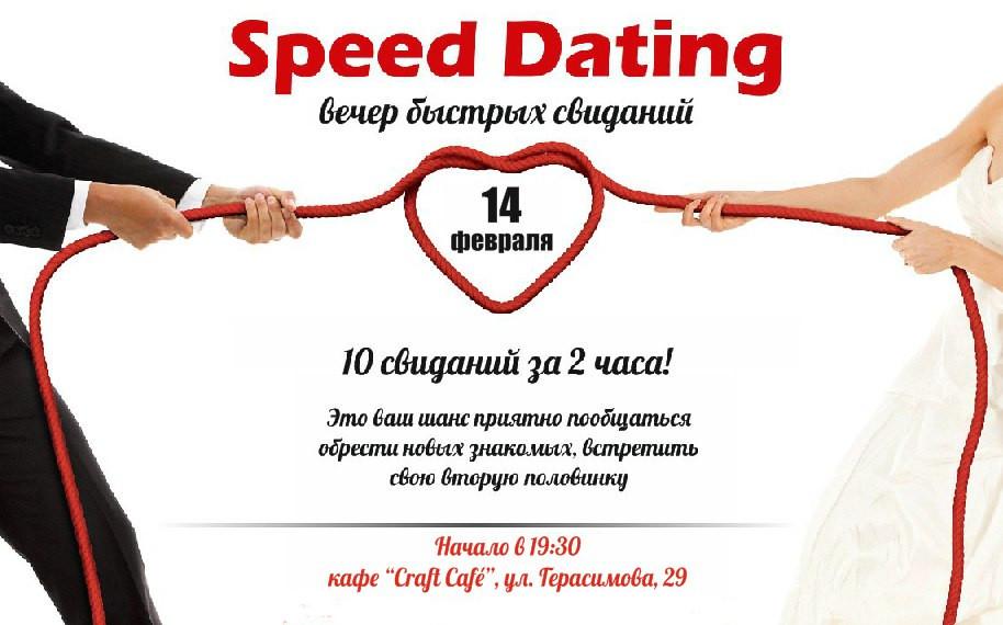 Speed dating testbericht